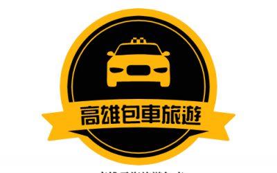 台灣包車旅遊服務│台灣包車旅遊介紹